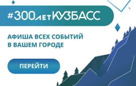 https://kemerovo.kuzbass-online.ru/?referrer=appmetrica_tracking_id%3D603593850656678333%26ym_tracking_id%3D6776952978735959185