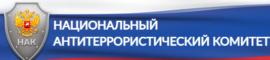 http://nac.gov.ru/